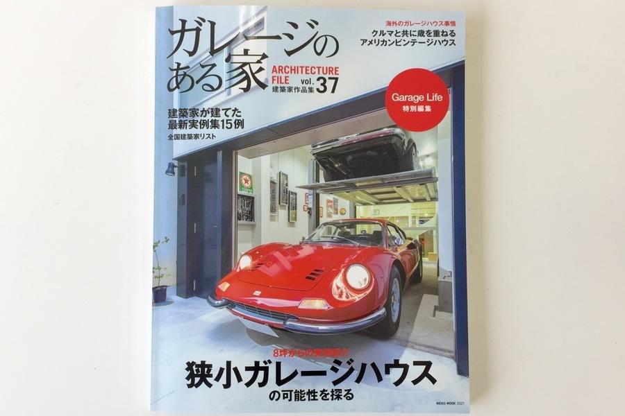 雑誌「ガレージのある家」掲載