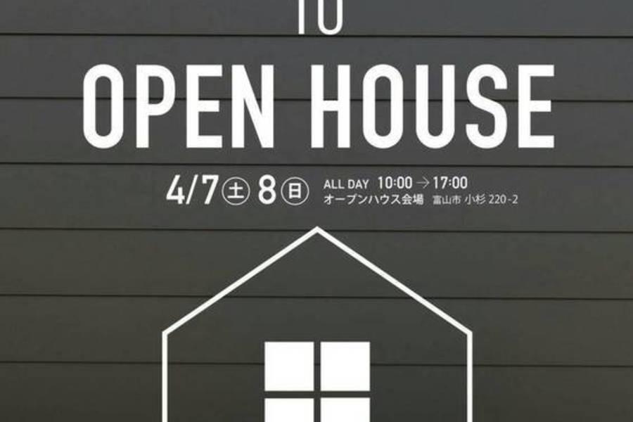 富山県富山市OPEN HOUSEのお知らせ