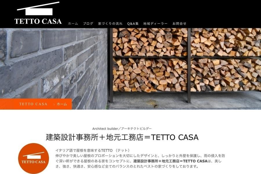 TETTO CASA=建築設計事務所+地元施工会社のパートナー建築設計事務所になりました。